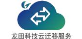 云迁移服务(龙田科技)