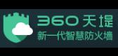 360网神虚拟化下一代防火墙系统